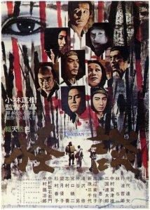 kwaidan-poster-3