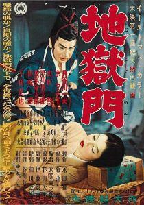 gate423px-Jigokumon_poster